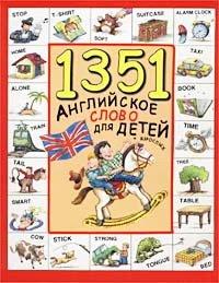 1351_slovo